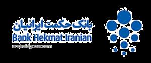 لوگو لوگو بانک حکمت ایرانیان