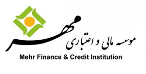 لوگو موسسه مالی اعتباری مهر