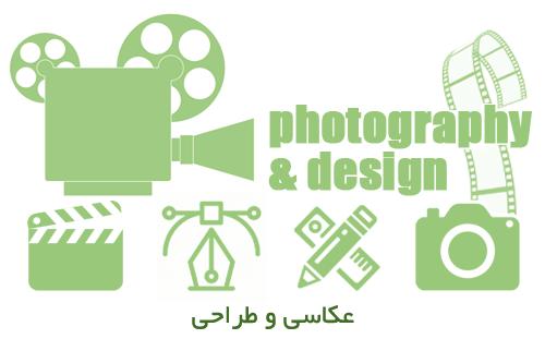 عکاسی و طراحی