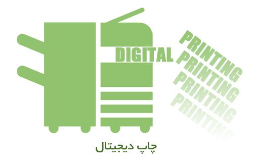 چاپ دیجیتال